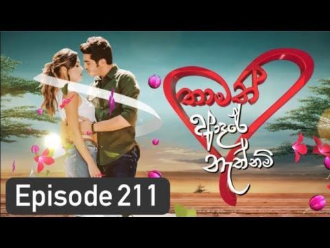 Thamath Adare Nathnam Episode 211 - 2018.12.10